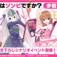 EXNOA、 「ファンタジア・リビルド」で「これはゾンビですか?」の参戦予告! イベントクリアでユーが仲間に!