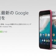 グーグル、Android Oneの新しいスマートフォン「S1」が発売開始、3月には「S2」も Googleクーポン1000円分と冊子をプレゼント中
