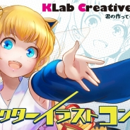 KLab、 学生向け2DCGデザイナーコンテスト「KLab Creative Fes-2D-」を開催 5月31日まで応募受付