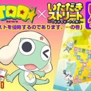 KADOKAWAエンターブレイン、『いただきストリート for au』で、アニメ『ケロロ』とのコラボイベントを開始!
