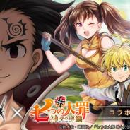 アピリッツ、『ゴエティアクロス』でアニメ「七つの大罪 神々の逆鱗」とのコラボイベントを8月13日より開催決定!