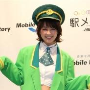 モバイルファクトリー、100万円相当の豪華賞品が当たるリアル宝探しイベント「東京トレジャー鉄道」発表会を開催…タレントの柳ゆり菜さんが応援に