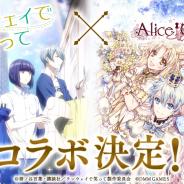DMM GAMES、『Alice Closet』でアニメ「ランウェイで笑って」コラボ開催が決定! アリスコンテストやプレミアムダイヤガチャも