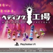【PSVR】ジェムドロップ、『ヘディング工場』を韓国でリリース 配信記念で実用的なLINEスタンプを日本でも公開