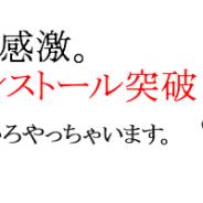 クローバーラボ、『ゆるドラシル』が50万インストール突破!!...記念キャンペーン、新イベント、人気ユニット最高レア度を解禁