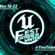 Epic Games、Unreal Engineの勉強会「UNREAL FEST EXTREME 2020 WINTER」 を11月16日からオンライン開催! スクエニやガンホーからも登壇