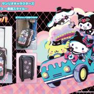 サイバーステップ、『トレバ』で「サンリオキャラクターズ キャリーケース~黒猫スタイル~」が23日より登場!