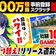 Studio MGCM、『マジカミ』にて総額100万DMM GAMESポイントなどをプレゼントする「事前登録スクラッチ大会キャンペーン」を開催