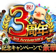 スクエニ、『ファイナルファンタジーグランドマスターズ』で「3周年記念!大感謝キャンペーン」を開催!