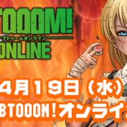 アソビモ、「BTOOOM!オンライン」を特集する生放送番組「ビーモチャンネル」を本日20時より実施