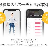 CROOZ SHOPLISTのファストファッション通販サイトで全身写真2枚で採寸できるAI技術「bodygram」を世界初導入 「バーチャル試着体験」提供開始