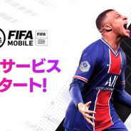 ネクソン、本格モバイルサッカーゲーム『EA SPORTS FIFA MOBILE』の日本国内での正式サービスを開始!