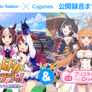 Cygames、「響 - HiBiKi Radio Station」でオンエア中の「ぱかラジッ!~ウマ娘広報部~」&「プリコネチャンネルRe:Dive」の合同公開録音イベントを9月9日に開催
