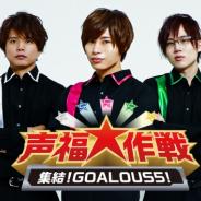 ジークレスト、男性声優5人組「GOALOUS5」オフラインイベントの模様を期間限定で有料配信