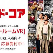 【PSVR】VR用動画視聴アプリで初の先行試写を実施 山田孝之氏主演の映画『ハード・コア』を自宅で鑑賞しよう