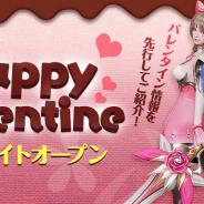 Netmarble、『リネージュ2 レボリューション』でバレンタインイベント開催決定! 特設サイトがオープン