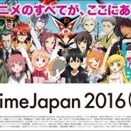 【AnimeJapan 2016】ステージプログラムの概要が公開に…2日間で全52プログラムを実施、抽選応募権付チケットは2月21日まで販売