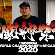 タイトー、アーケード版e-sports大会「闘神祭」の第5回大会「闘神祭2020」の開催中止を発表