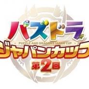 ガンホー、『パズドラ』の日本一を決める二大大会の詳細が続々公開…いよいよ3月29日からは全国7地区にて順次予選大会を開催