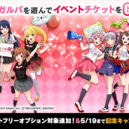 LogicLinks、『少女☆歌劇 レヴュースタァライト -Re LIVE-』カウントフリーオプション対象コンテンツに イベントチケットCPも実施へ