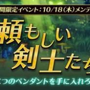 NHN PlayArtとコーエーテクモ、『アトリエ オンライン』で期間限定イベント&ガチャ「頼もしい剣士たち」を開催