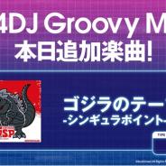 ブシロード、『グルミク』にアニメ『ゴジラ S.P』から「ゴジラのテーマ-シンギュラポイント-」原曲が追加!