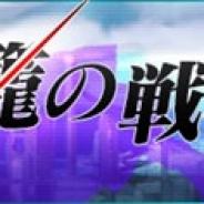 KADOKAWA、『感染×少女』でストーリークエスト「第十九章」を公開 期間限定で闇市ラインナップを追加