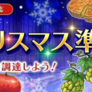 NHN PlayArtとコーエーテクモ、『アトリエ オンライン』で「学園(アカデミー)のクリスマス準備」を開催!