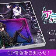 ボルテージ、『アニドルカラーズ』に登場するユニット「Clarity」のニューシングル「Coup d'état」のCD販売が決定 8月1日より予約受付を開始
