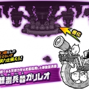 ポノス、『にゃんこ大戦争』で新キャラクター「観測兵器ガリレオ」を追加したレアガチャイベントを開催
