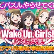 オルトプラス、新作アプリ『Wake Up, Girls!パズルの天使』の公式サイトを公開 楽天アプリ市場での事前登録を開始し、体験版をリリース