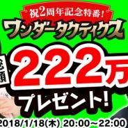 ナオ、Com2uSの『ワンダータクティクス』2周年を記念して総額222万円分「コインプレゼントキャンペーン」を開催!