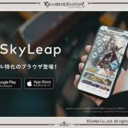 『グランブルーファンタジー』に特化したブラウザアプリ『SkyLeap』が配信開始!