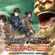 フジゲームス、『プレカトゥスの天秤』で「進撃の巨人」とのコラボイベントを開始 「エレン」や「ミカサ」らコラボ限定キャラクター6名が登場!