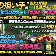 CJインターネットジャパン、カードRPG『モンスタークライ』に新登場ExtraEpicカード「奇跡の担い手」当たり付き10連ガチャが登場