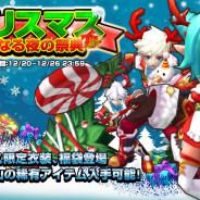 EYOUGAME、『Aetolia 冒険のラプソディー』でクリスマスキャンペーンを開催! クリスマス福袋の販売も