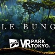 アドアーズ、VR PARK TOKYOで、3月10日からアトラクション 「ジャングルバンジーVR」を提供開始