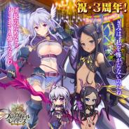 FUNYOURS JAPAN、美少女進軍RPG『ブレイヴガール レイヴンズ』で3周年記念「団員人気投票イベント」を開催 新キャラが登場する「限定募集」も