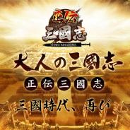 七七游、正統派戦略SLG『正伝三国志』の事前登録を開始 一城の城主となり、名将たちを率いて天下の統一を目指そう!