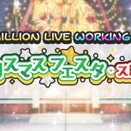 バンナム、『ミリシタ』で期間限定イベント「KILLION LIVE WORKING☆ ~クリスマス フェスタ・ストーリー~」を15時より開催!