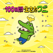 LINE、「LINE プレイ」で『100日間生きたワニ』とのコラボ! アイテムがギフトショップに登場!