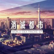 ノイジークローク、『消滅都市2』新作EPを配信開始…「天上の世界」や「レイドバトル」楽曲、ゲーム未実装曲も先行収録