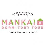 リベル、『A3!(エースリー)』の1周年を記念した「MANKAIカンパニー presents MANKAI寮見学ツアー」のチケット申し込みを開始 特設サイトもオープン