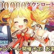 YOOZOO GAMES、『レッド:プライドオブエデン』のダウンロード数が200万件を突破! 各種記念キャンペーンを開催予定