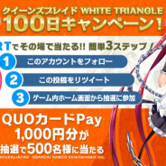 バンナム、『クイーンズブレイド WHITE TRIANGLE』でリリース100日記念Twitterキャンペーンを開催! ★5確定10連ガシャも登場