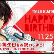 コーエーテクモ、『ときめきレストラン☆☆☆』で3 Majestyの辻 魁斗の誕生日を祝う期間限定クエストを開催 期間限定「プレミアムアイドルくじ」も