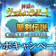 グラニとスクエニ、『神獄のヴァルハラゲート』×『聖剣伝説 CIRCLE of MANA』のコラボ第2弾を実施! 各ガチャにはコラボカードも登場