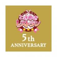 『ときめきレストラン☆☆☆』のスペシャルライブ「3 Majesty × X.I.P. LIVE -5th Anniversary Tour SPECIAL SUMMER-」開催決定! ティザーサイトを公開