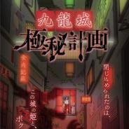 ハレガケ、リアル謎解きゲーム「九龍城極秘計画」を7月19日より開催! ウェアハウス川崎とNAZO劇が初コラボ