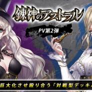 NCジャパン、対戦型デッキバトル『錬神のアストラル』のゲームシステムに迫るPVを公開! 出演声優やキャラクター設定も